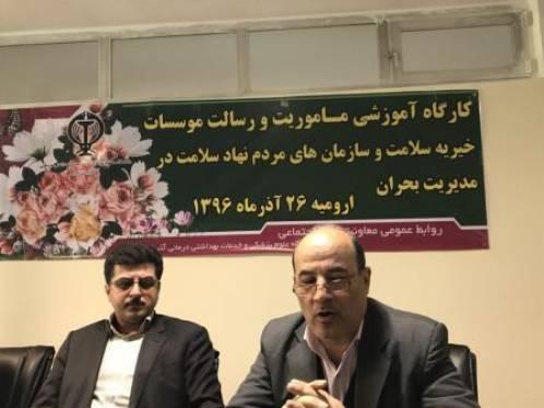 تشکیل کمیته موسسات خیریه وسمن های سلامت آذربایجان غربی در مدیریت بحران