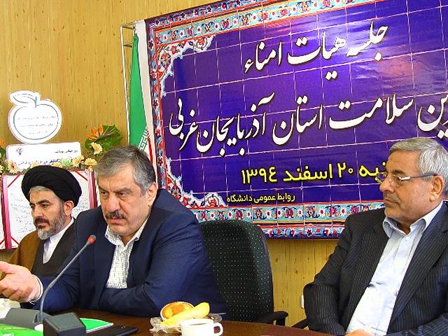 جلسه هیات امنای مجمع خیرین سلامت آذربایجان غربی